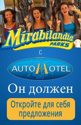 Mirabilandia с Autohotel должны